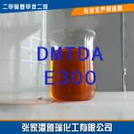 erjia硫基jiabener胺(DMTDA)