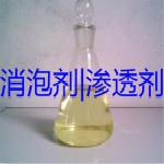 消泡剂|渗tou剂